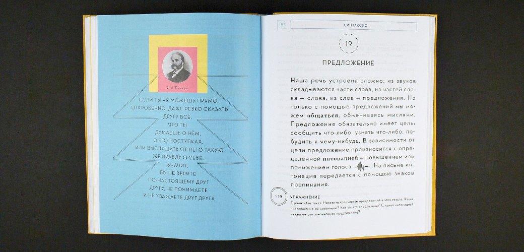 6 принципов дизайна современного учебника. Изображение № 9.
