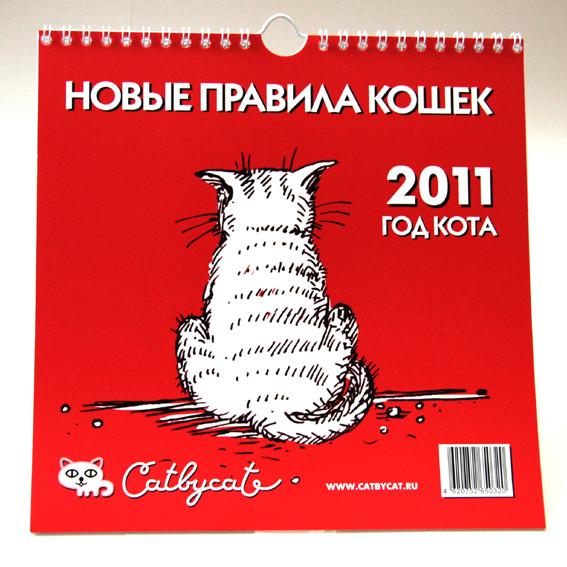Веселые календари на 2011. Изображение № 13.