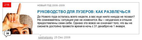 ТОПсамого-самого наLookatme за2008 год. Изображение № 10.