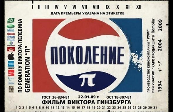 20 РОССИЙСКИХ КИНОПРЕМЬЕР 2009 ГОДА, ЧАСТЬ 2. 11–20. Изображение № 3.