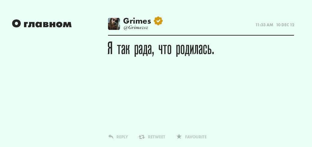 Grimes, самопровозглашенная суперзвезда. Изображение № 11.