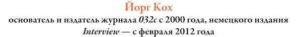 Йорг Кох, главный редактор 032c и Interview. Изображение № 1.