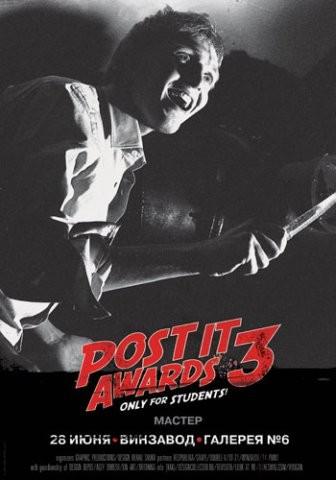 POST ITAWARDS 2007 — КИНО. Изображение № 1.