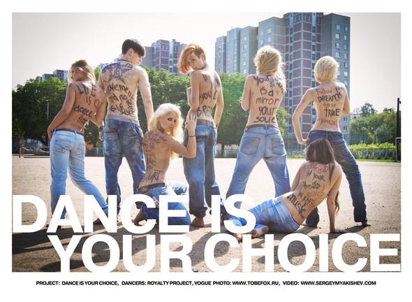 """Социальный проект о танцах """"Dance is your choice""""!. Изображение № 12."""