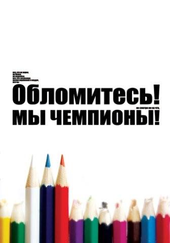 POST ITAWARDS 2006 — СПОРТ. Изображение № 9.