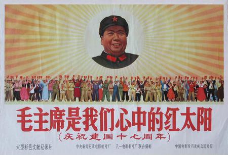 Слава китайскому коммунизму!. Изображение № 13.
