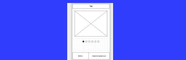 Как сделать первый шаг к созданию собственного приложения. Изображение № 8.