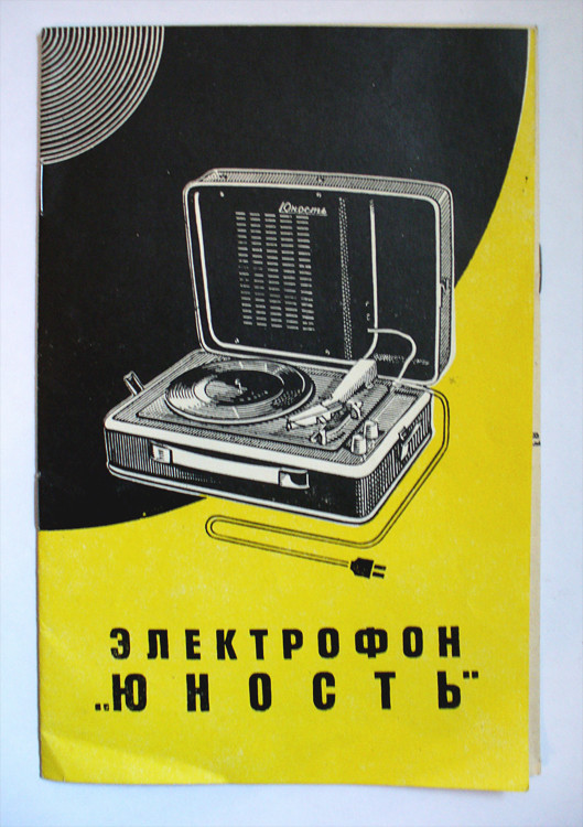 Советский графдизайн. Изображение № 40.