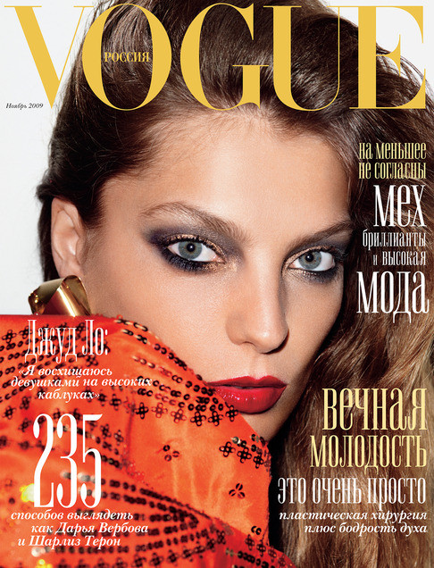 50 последних обложек Vogue. Изображение № 22.