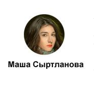 Салки с тенью: Маша Сыртланова. Изображение № 2.