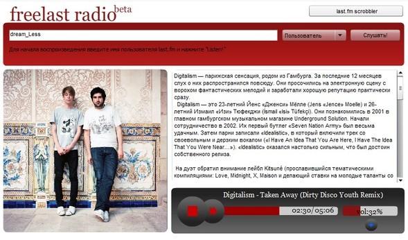 Бесплатное last.fm радио «Freelast radio». Изображение № 2.