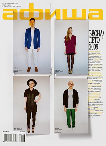 Выбираем лучшие обложки журнала Афиша. Изображение № 7.
