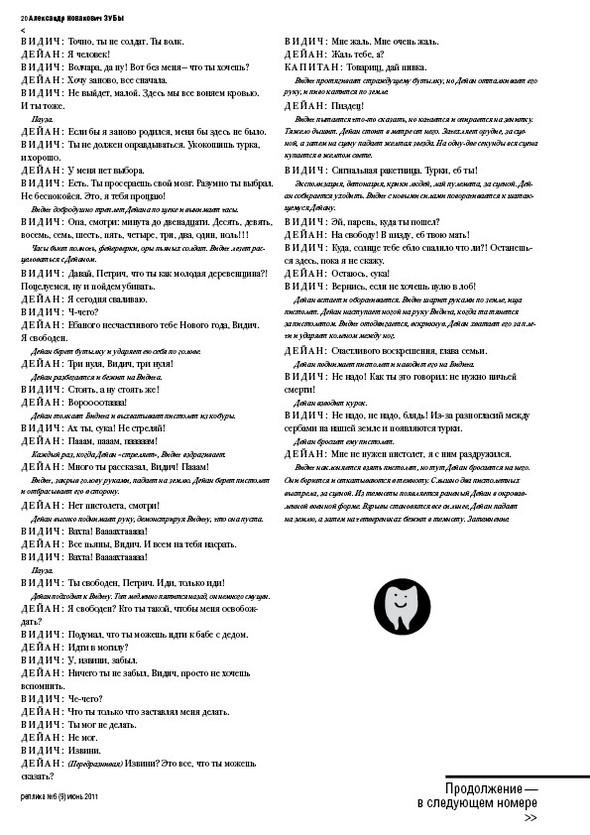 РЕПЛИКА. Газета о театре и других искусствах. Изображение № 20.
