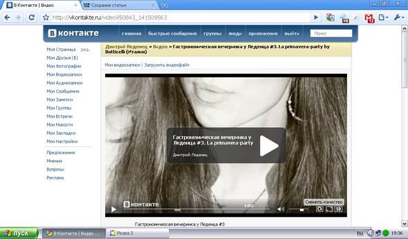 Вконтакте появился широкоформатный HD просмотр видео. Изображение № 2.