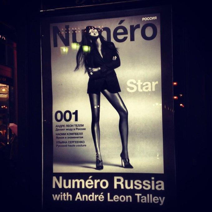 Наоми Кэмпбелл снялась для обложки первого номера российского Numéro. Изображение № 1.