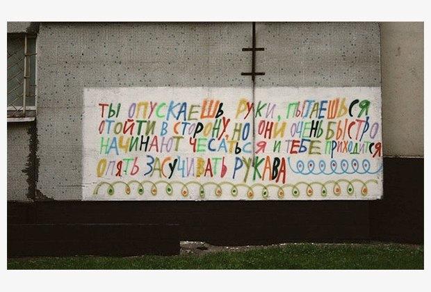 «Будь трезв и опасен» и другие надписи на стенах из коллекции Андрея Логвина. Изображение № 5.