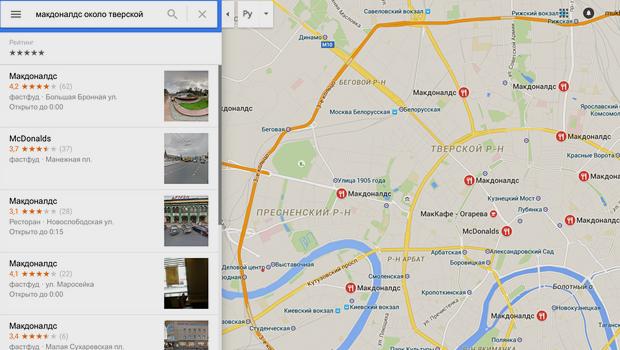 8 советов для тех, кто пользуется Google Maps. Изображение № 4.