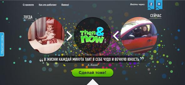 Then & Now - Прошлое в Настоящем. Изображение №6.