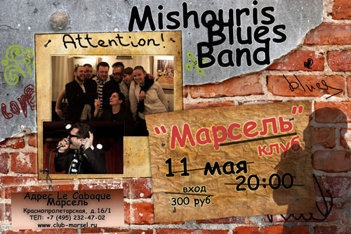 "Изображение 1. Mishouris Blues Band 11 мая в 20:00 в клубе ""Марсель""!!!.. Изображение № 1."