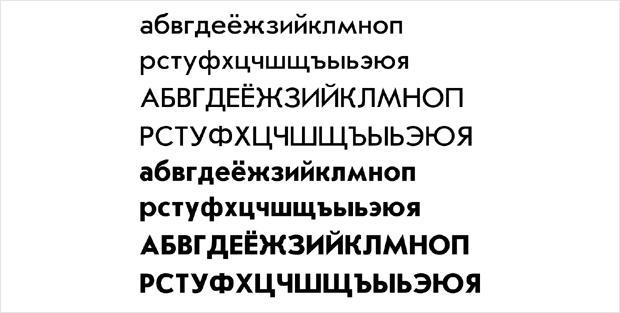 Поиграть со шрифтами: Как меняется мода на начертания. Изображение № 11.