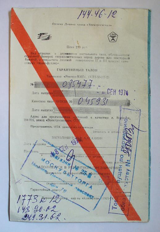Советский графдизайн. Изображение № 28.