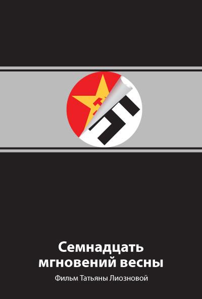 Минимализм по-русски: 20 постеров к отечественным фильмам. Изображение № 6.