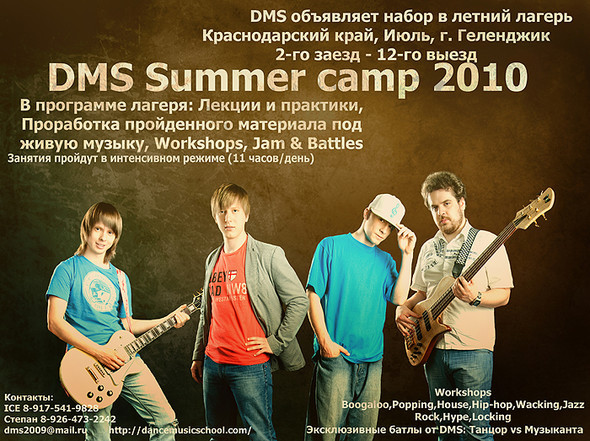 DMS Summer Camp 2010. Изображение № 1.