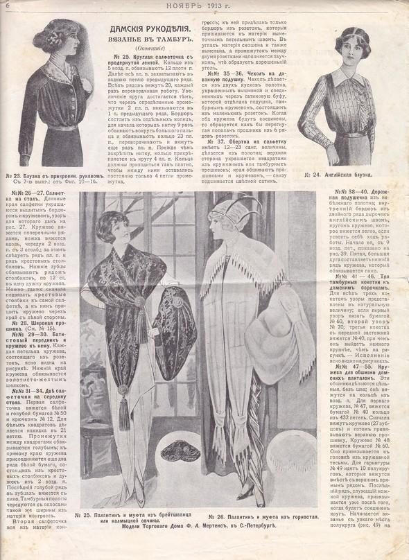 Парижские моды 1913-1916 гг. Изображение № 31.