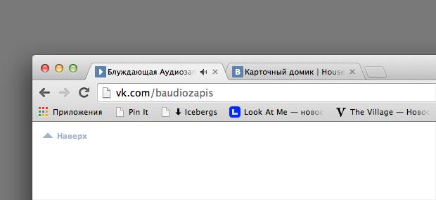 Чему Google может научиться у «ВКонтакте». Изображение № 2.