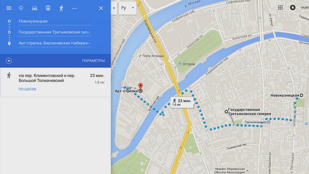 8 советов для тех, кто пользуется Google Maps. Изображение № 2.