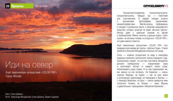 Изображение 2. Pdf-журнал CITYCELEBRITY #3.. Изображение № 2.