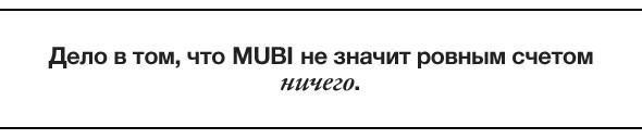 Изображение 10. Прямая речь: Эфе Чакарэл, создатель интернет-кинотеатра MUBI.. Изображение № 1.
