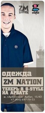 """Изображение 1. Сеть магазинов Хип-Хоп одежды """"G-Style"""" в Москве.. Изображение № 1."""