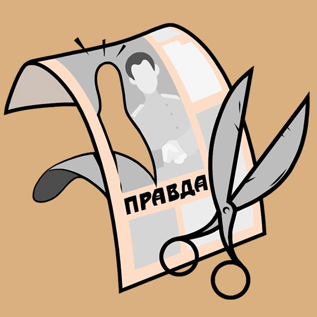 5 примеров «советской» цензуры в современной России. Изображение № 4.