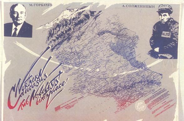 Искусство плаката вРоссии 1884–1991 (1991г, часть 6-ая). Изображение № 20.