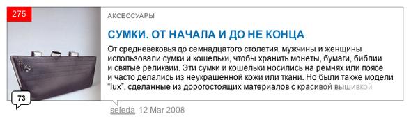 ТОПсамого-самого наLookatme за2008 год. Изображение № 20.