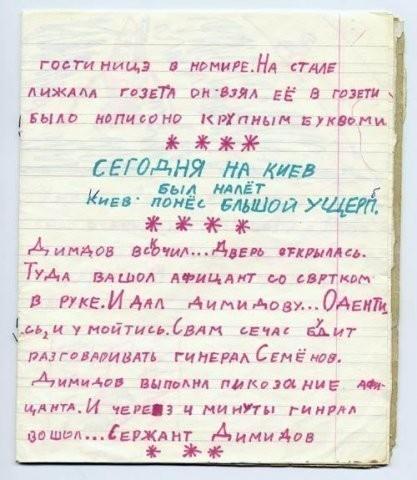 ПОСЛЕДНИИ ЗВЁЗНЫЕ ВОЕНЫ. Изображение № 6.