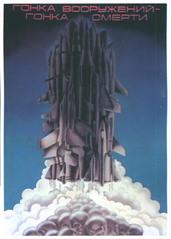 Искусство плаката вРоссии 1884–1991 (1985г, часть 4-ая). Изображение № 36.