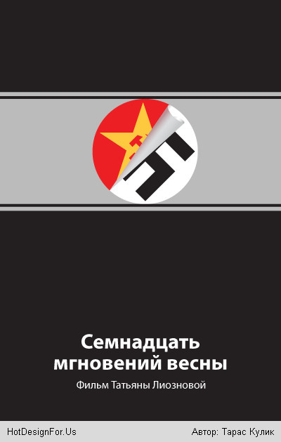 Минимализм-постеры к отечественным фильмам. Изображение № 11.