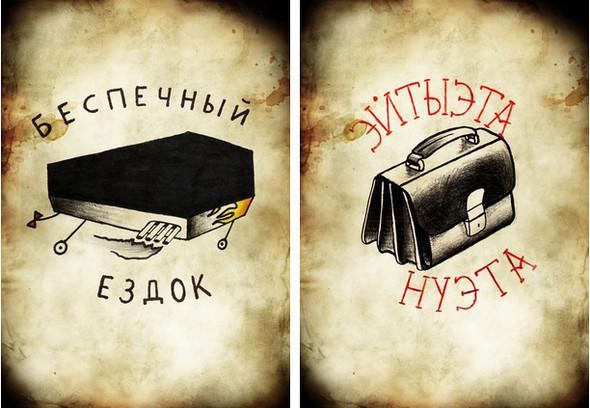 Изображение 25. Йен Левин. Художественная антирелигия.. Изображение № 12.