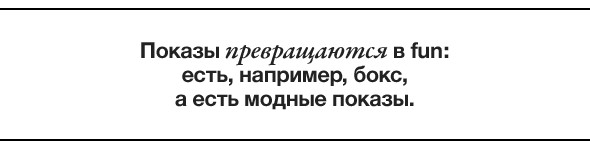 Прямая речь: Дарья Шаповалова, автор программы «Неделя моды». Изображение № 7.