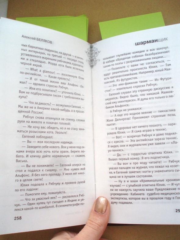 """""""Шарманщик"""" by ex-редактор VOGUE: уволься и заработай!. Изображение № 2."""