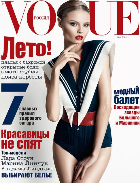 50 последних обложек Vogue. Изображение № 16.