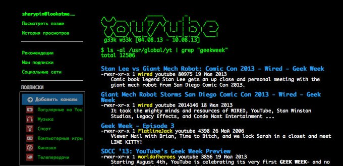 YouTube представили версию для «гиков». Изображение № 1.
