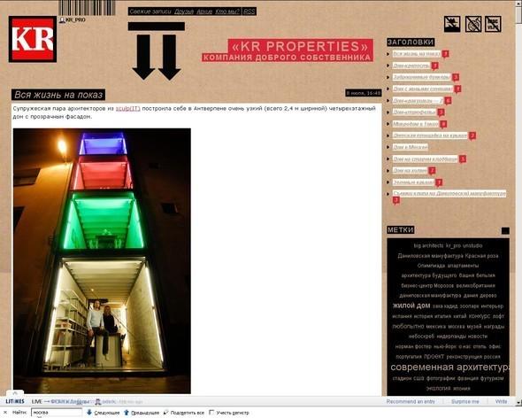 kr_pro.livejournal.com. Изображение № 15.