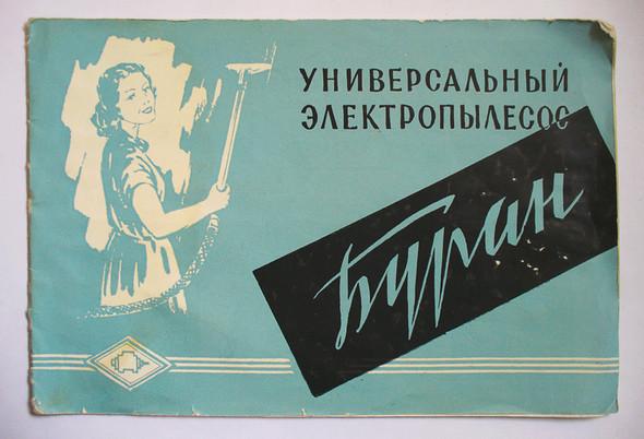 Советский графдизайн. Изображение № 5.