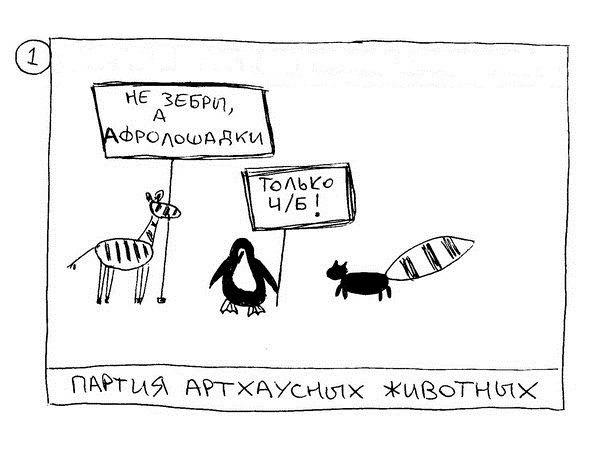 ЕНОТ. Культовый (?!) комикс о грибах, гомосексуализме и гипноэскарго. Изображение № 15.