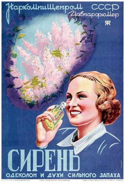 Фестиваль советской рекламы. Изображение № 18.