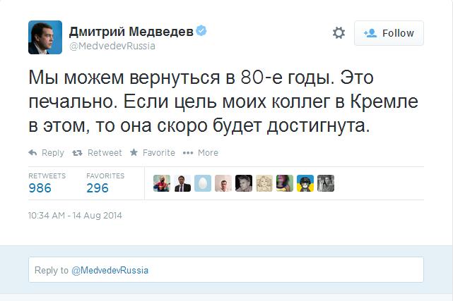 Аккаунт Дмитрия Медведева в Twitter взломали. Изображение № 2.