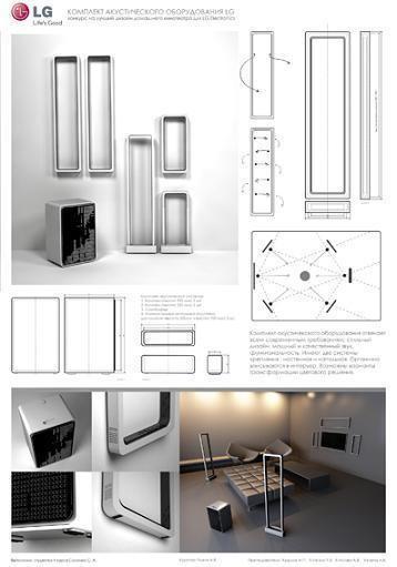 Изображение 1. Русские дизайнеры придумывают новые домашние кинотеатры.. Изображение № 1.